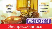 Экспресс-запись стримов по Wreckfest