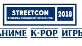 StreetCon 2018 или как стать художником на фестивале аниме и не сойти с ума