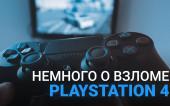 Немного о взломе PlayStation 4: эксплоиты, их реализация и многое другое