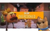 Осторожно! Макаронный монстр! — обзор Overcooked