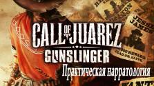 Практическая нарратология: Call of Juarez Gunslinger