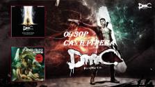Обзор саундтрека DmC: Devil May Cry