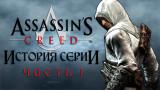 История серии Assassin's Creed. Часть I