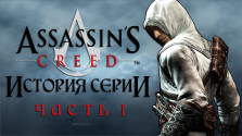 История серии Assassin's Creed. Часть I