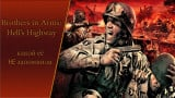 Brothers in Arms: Hell's Highway — 10 лет спустя