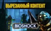 Вырезанный Контент BioShock