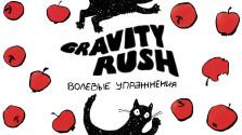 Gravity Rush: волевые упражнения.