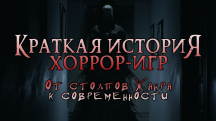 Краткая История Хорроров: от столпов жанра к современности