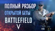 Battlefield V — Большой разбор полетов ОБТ