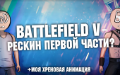 Превью Battlefield V и немного анимационной пародии