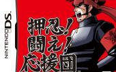 Nintendo DS — Osu! Tatakae! Ouendan