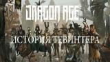 Dragon Age: История империи Тевинтер
