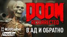 doom resurrected [часть первая] — в ад и обратно (документальный фильм) (на русском)