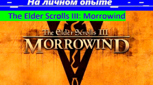 На личном опыте: Серия The Elder Scrolls. Morrowind