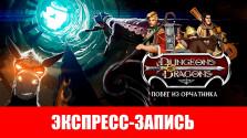 [Экспресс-запись] Dungeons & Dragons. Эпизоды 6-7. Спасение тёмного Дворфа.