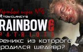 Феникс из которого родился шедевр?   Мертвые игры №6   Rainbow six: Patriots