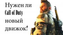 Нужен ли Call of Duty новый движок?