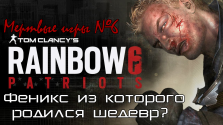 Феникс из которого родился шедевр? | Мертвые игры №6 | Rainbow six: Patriots