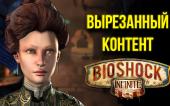 Вырезанный Контент BioShock Infinite