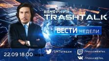 [стрим] Вечерний Trashtalk (новости игр за неделю) + Resident Evil 4 22.09 в 18:00 по мск