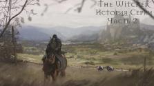 The Witcher | История серии | Часть 2