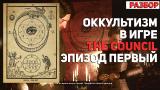 Дьявол в деталях: Оккультизм в игре The Council. Эпизод первый