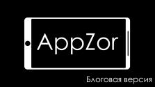 блоговый appzor