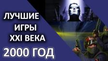 Лучшие игры XXI века — 2000 год!