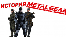 История Metal Gear Solid