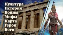 Реальная история Древней Греции в Assassin's Creed Odyssey