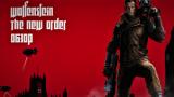 Wolfenstein: The New Order | Неактуальный обзор