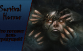 Завтрашний день жанра Survival Horror