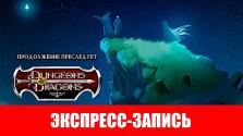 [Экспресс-запись] Dungeons & Dragons. Эпизоды 8-9. Новая надежда.