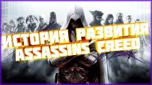 История развития серии игр «Assassins Creed.»