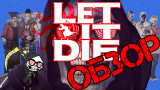Обзор LET IT DIE — Dark Souls про бомжей