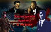 На краю пропасти: Холодная война в видеоиграх