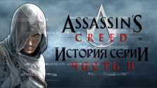 История серии Assassin's Creed. Часть II [AC: Altaïr's Chronicles; AC: Bloodlines и др.]