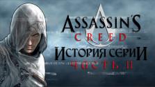 История серии Assassin's Creed. Часть II [AC: Altaïr's Chronicles; AC: Bloodlines и др.]