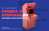 Сходка StopGame.ru на «Игромире» 2018 (Camrip)