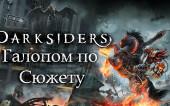 Галопом по сюжету Darksiders   История и лор