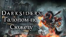 Галопом по сюжету Darksiders | История и лор