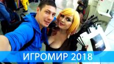 игромир-2018 и сходка sg