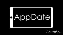 appdate — мобильные игры сентября