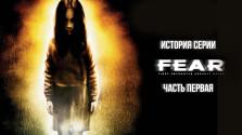f.e.a.r. — история серии: часть первая — становление monolith, анонс, подробности разработки