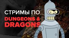 «dungeons & dragons» записи стримов от stopgame.ru