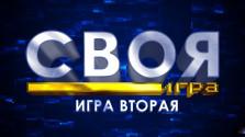 «своя игра» записи стримов от stopgame.ru