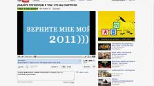 Верните мне мой 2011!