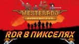 Пиксельный Red Dead Redemption. Обзор Westerado
