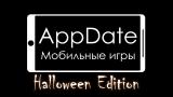 AppDate — мобильные игры на Хэллоуин