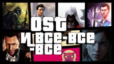 OST и все-все-все / О музыке в играх от любителя музыки